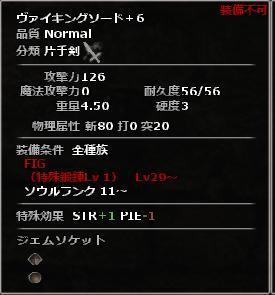 ヴァイキングソード+6