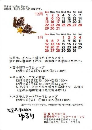 201312カレンダー