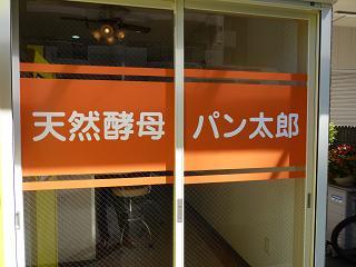 pantaro2.jpg