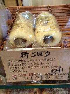 エムサイズのごぼうパン