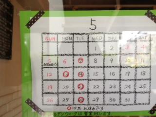 カレンダー決定稿