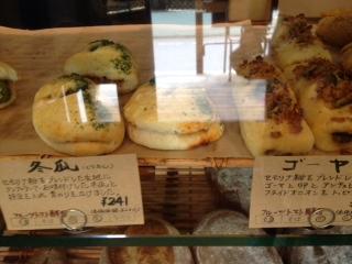お惣菜パン3