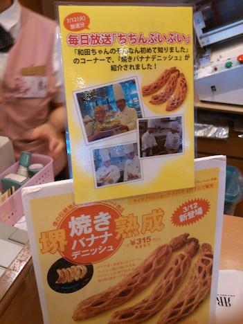 ちちんぷいぷい2011.07.14