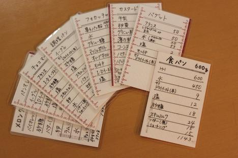 レシピカード2011.07.23