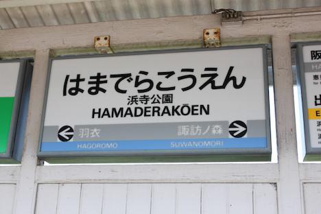 浜寺公園駅2011.10.01