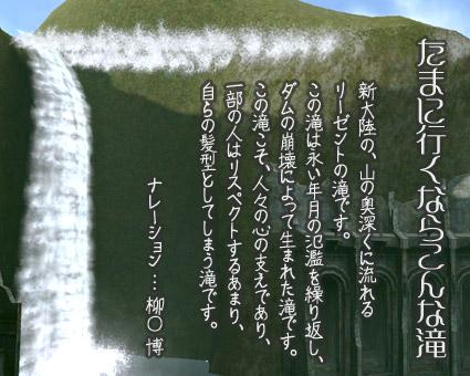 ピョウタンの滝
