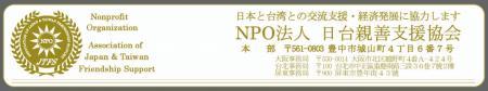 NPO法人日台親善支援協会