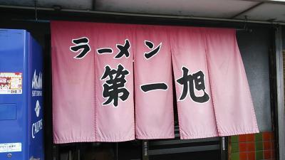 0127daiichiasahi.jpg