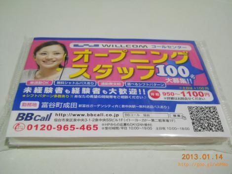 ウィルコムのコールセンター求人広告(富谷町)2013年