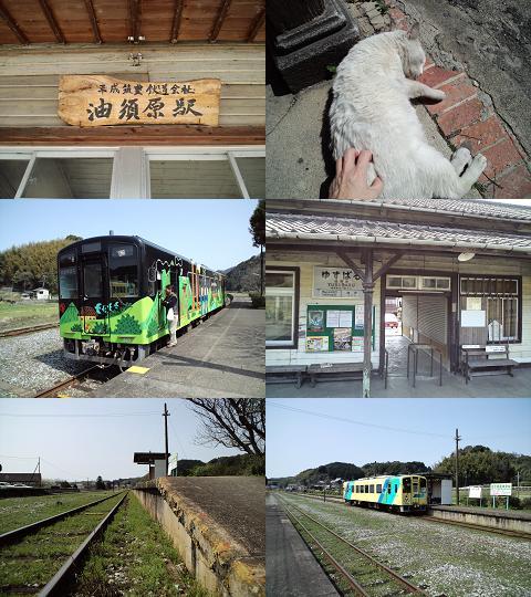 油須原駅風景