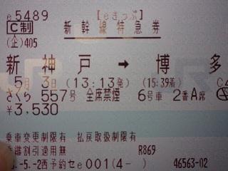 Hakata  4