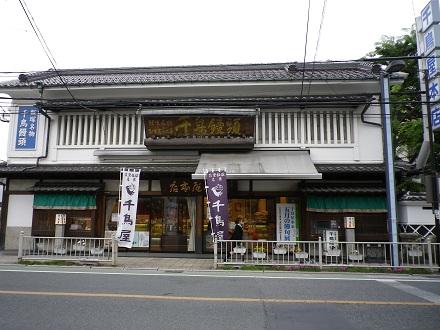 Hakata  6