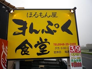 Hakata  8