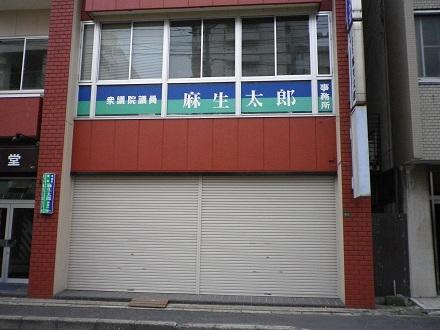 Hakata 11