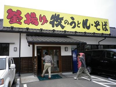 Hakata 13
