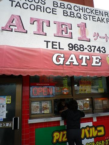 GATE1_20120221220027.jpg