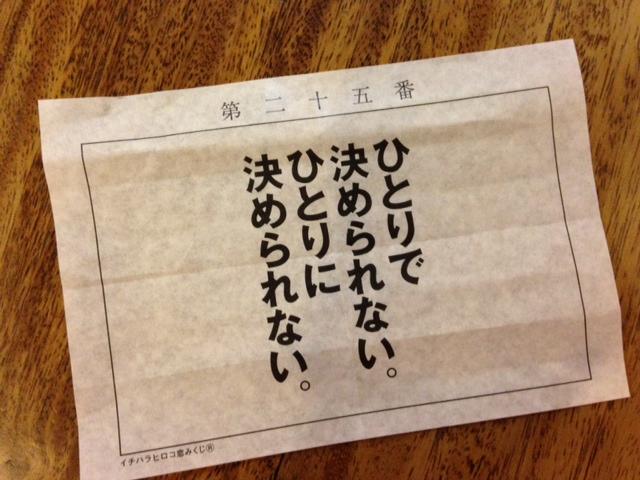 おみくじ2014