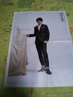 潤くんDAYZ新聞広告