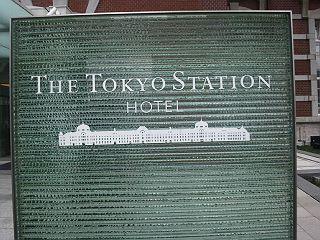130701東京駅ホテル
