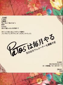 2011-5-21ポスター
