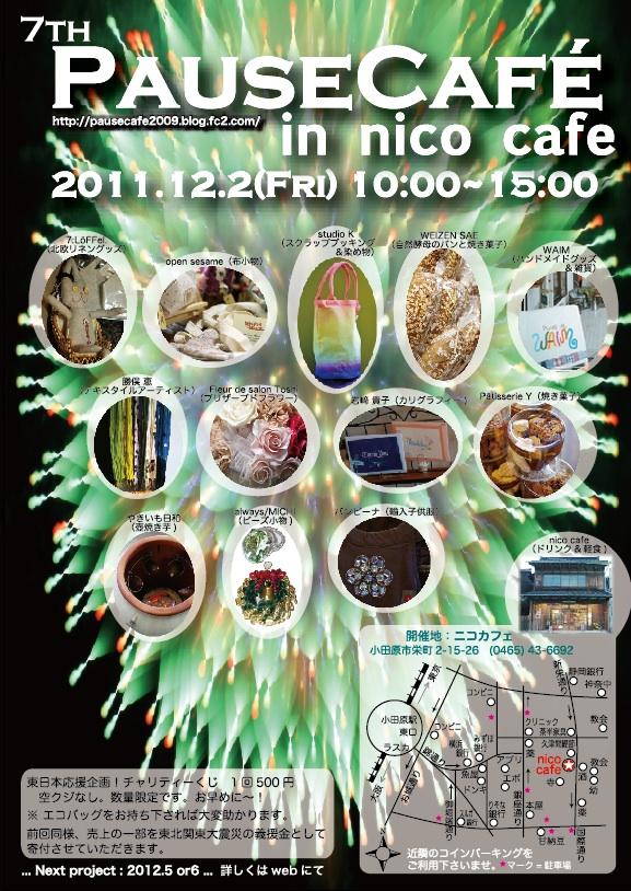 20111202-第7回ニコカフェ-フライヤー
