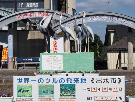 鶴1115-18