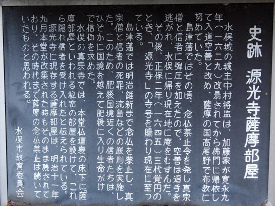源光寺薩摩部屋1115-14