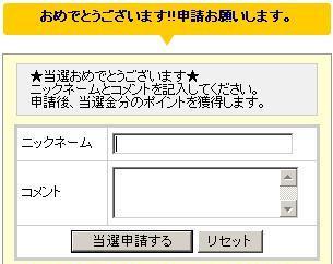 1,000円当選