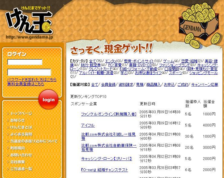2005年トップページ