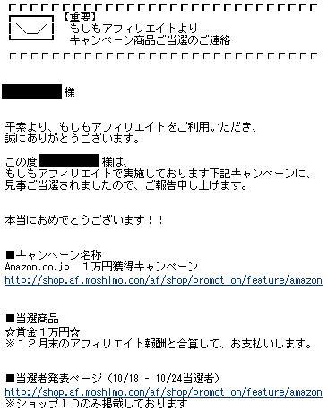もしも1万円当選