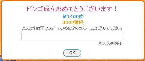 PeXビンゴ1400位
