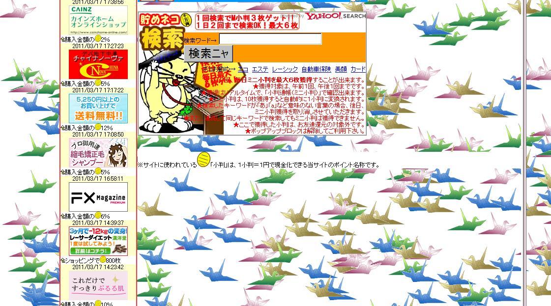 貯めネコ折鶴