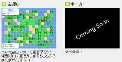 PAG!ゲーム