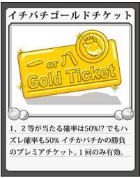 イチバチゴールドチケット
