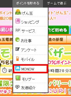 MONOW検索窓