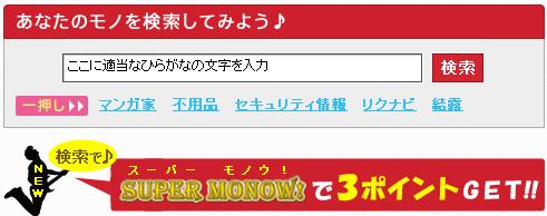 MONOW検索窓入力