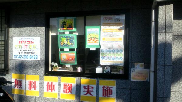 作品展(東小金井)4