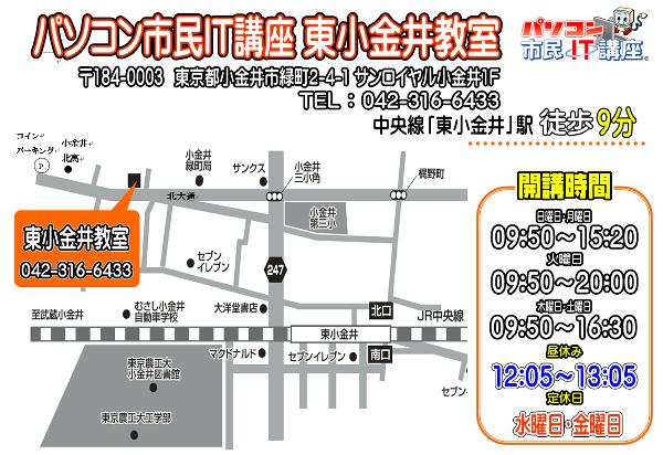 東小金井教室地図