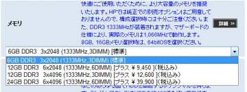 日本HP HP Directplus 個人のお客様 - Windows Internet Explorer 20110704 115546