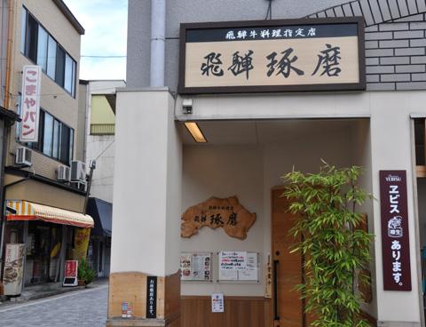 飛騨高山 6