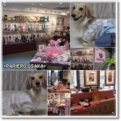 PARIERO大阪