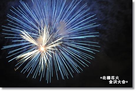 北國花火 187