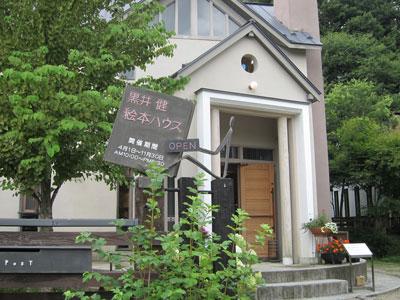 1208黒井健絵本ハウス