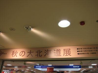 1211秋の大北海道展