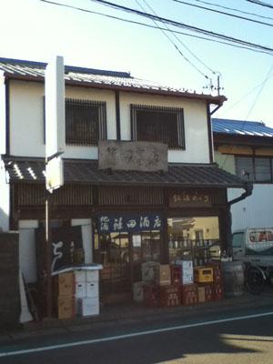 1211篠田酒店