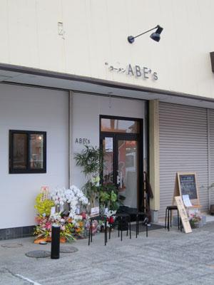1212ABEsお店