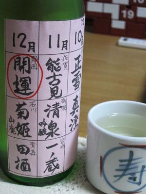 1212開運樽酒