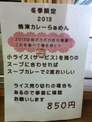 1301限定メニュー