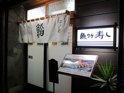 1301魚竹寿し