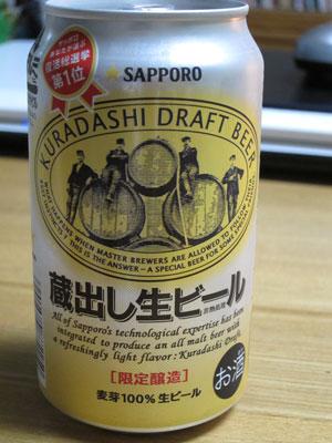 1302蔵出し生ビール